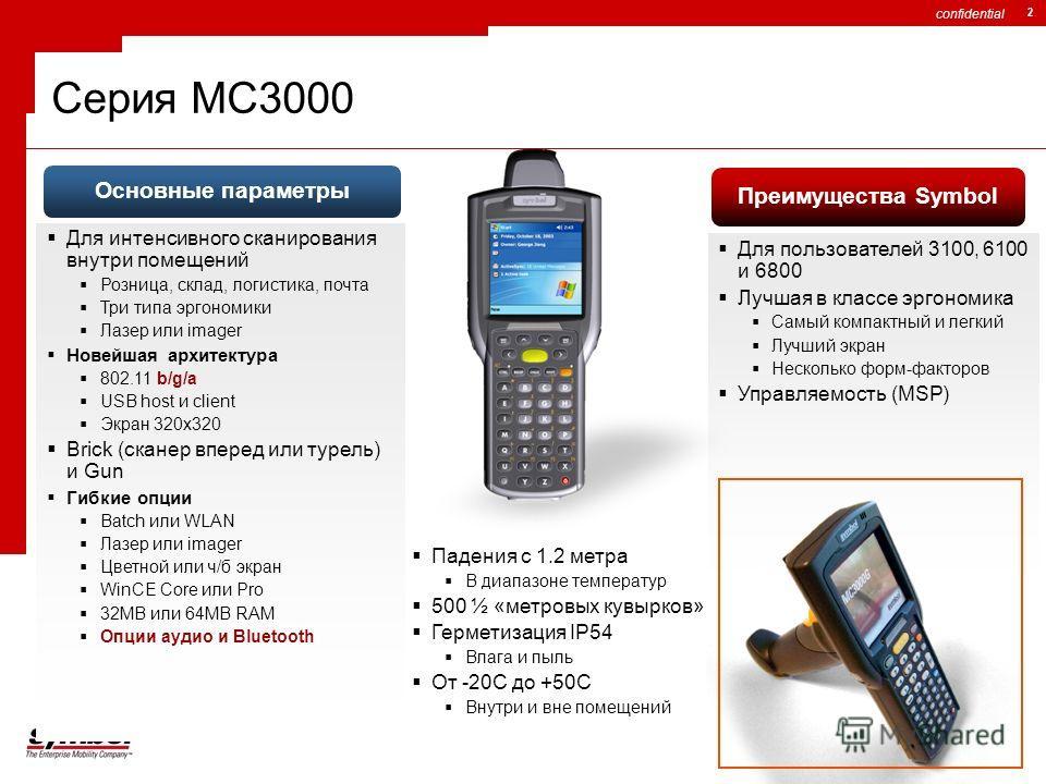 confidential 2 Для пользователей 3100, 6100 и 6800 Лучшая в классе эргономика Самый компактный и легкий Лучший экран Несколько форм-факторов Управляемость (MSP) Для интенсивного сканирования внутри помещений Розница, склад, логистика, почта Три типа
