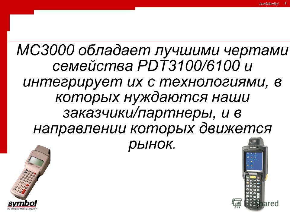 confidential 4 MC3000 обладает лучшими чертами семейства PDT3100/6100 и интегрирует их с технологиями, в которых нуждаются наши заказчики/партнеры, и в направлении которых движется рынок.