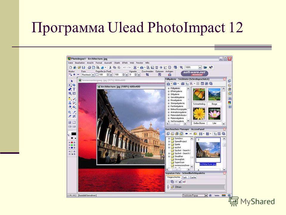 photoimpact 12 avec crack gratuit
