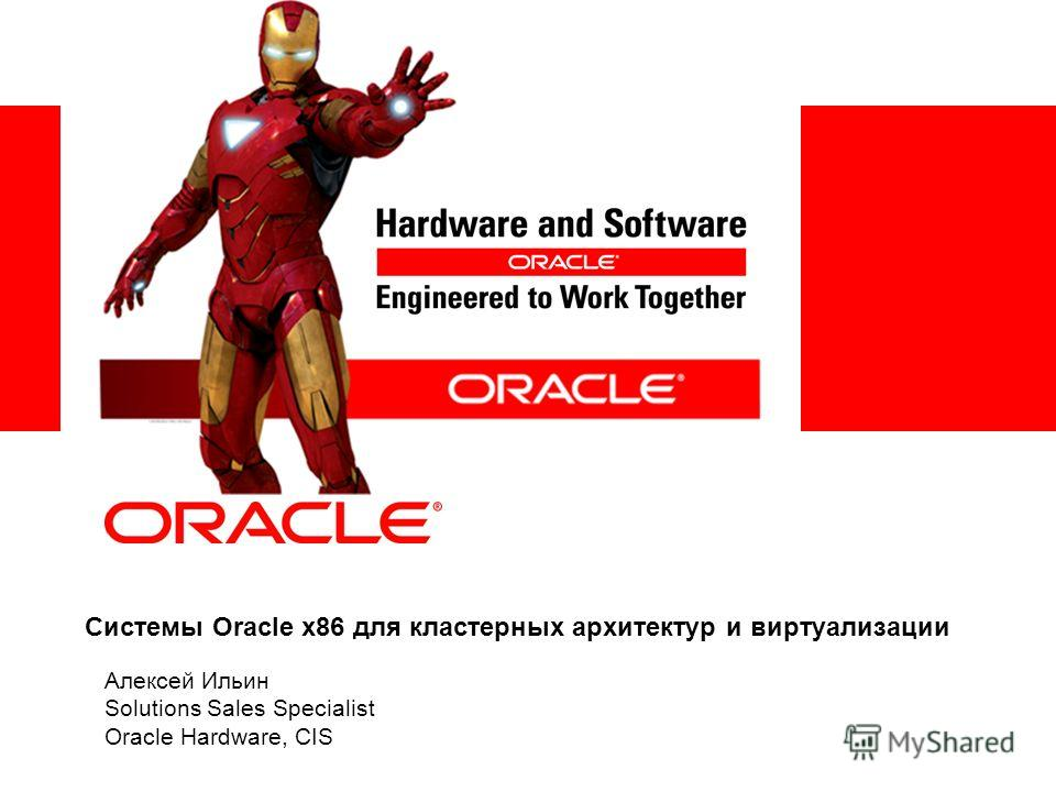Системы Oracle x86 для кластерных архитектур и виртуализации Алексей Ильин Solutions Sales Specialist Oracle Hardware, CIS
