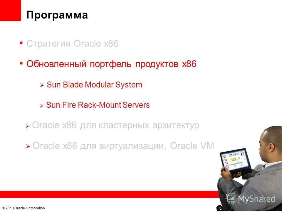 14 © 2010 Oracle Corporation Программа 14 Стратегия Oracle x86 Обновленный портфель продуктов x86 Sun Blade Modular System Sun Fire Rack-Mount Servers Oracle x86 для кластерных архитектур Oracle x86 для виртуализации, Oracle VM
