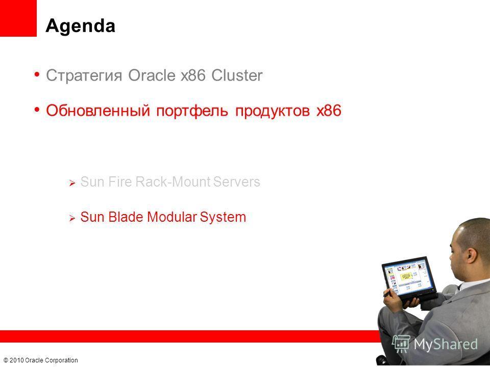 27 © 2010 Oracle Corporation Agenda 27 Стратегия Oracle x86 Cluster Обновленный портфель продуктов x86 Sun Fire Rack-Mount Servers Sun Blade Modular System