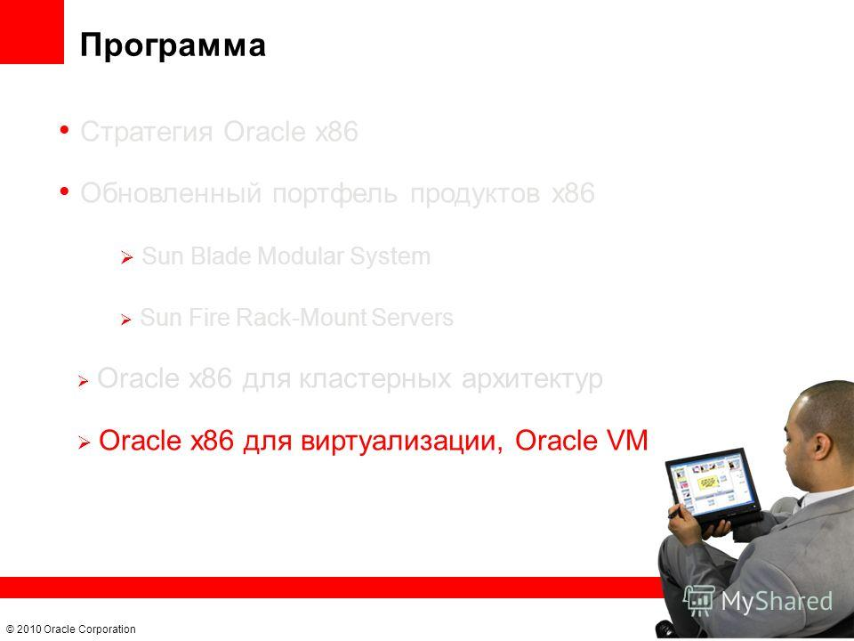36 © 2010 Oracle Corporation Программа 36 Стратегия Oracle x86 Обновленный портфель продуктов x86 Sun Blade Modular System Sun Fire Rack-Mount Servers Oracle x86 для кластерных архитектур Oracle x86 для виртуализации, Oracle VM