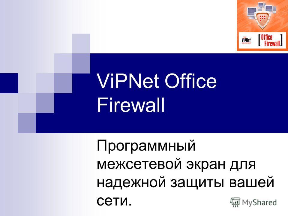 ViPNet Office Firewall Программный межсетевой экран для надежной защиты вашей сети.
