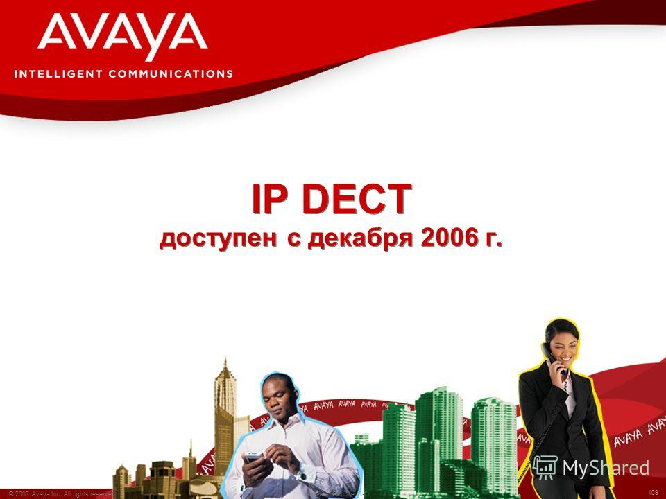 109 © 2007 Avaya Inc. All rights reserved. Avaya – Confidential IP DECT доступен с декабря 2006 г.