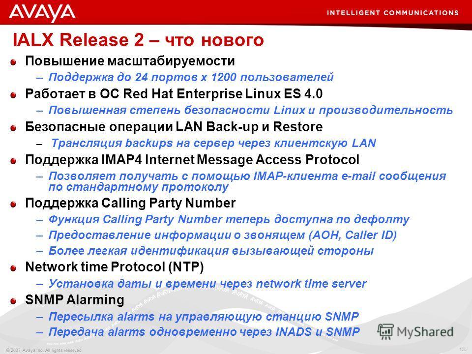 125 © 2007 Avaya Inc. All rights reserved. Повышение масштабируемости –Поддержка до 24 портов x 1200 пользователей Работает в ОС Red Hat Enterprise Linux ES 4.0 –Повышенная степень безопасности Linux и производительность Безопасные операции LAN Back-