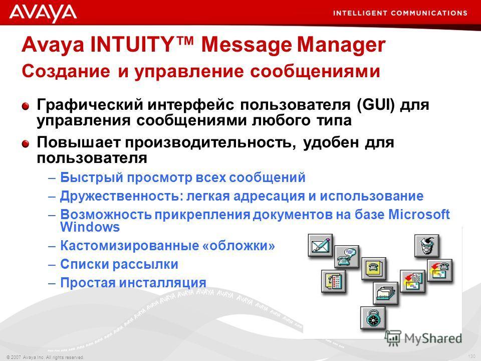 130 © 2007 Avaya Inc. All rights reserved. Avaya INTUITY Message Manager Создание и управление сообщениями Графический интерфейс пользователя (GUI) для управления сообщениями любого типа Повышает производительность, удобен для пользователя –Быстрый п