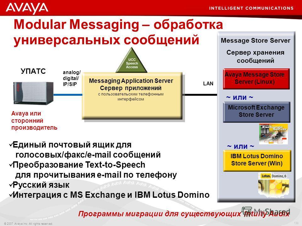 138 © 2007 Avaya Inc. All rights reserved. Modular Messaging – обработка универсальных сообщений LAN Messaging Application Server Сервер приложений с пользовательским телефонным интерфейсом Message Store Server Сервер хранения сообщений Microsoft Exc