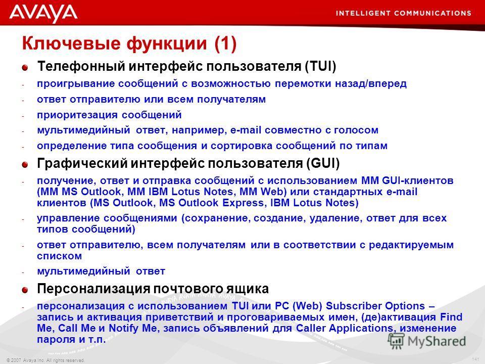 141 © 2007 Avaya Inc. All rights reserved. Ключевые функции (1) Телефонный интерфейс пользователя (TUI) - проигрывание сообщений с возможностью перемотки назад/вперед - ответ отправителю или всем получателям - приоритезация сообщений - мультимедийный