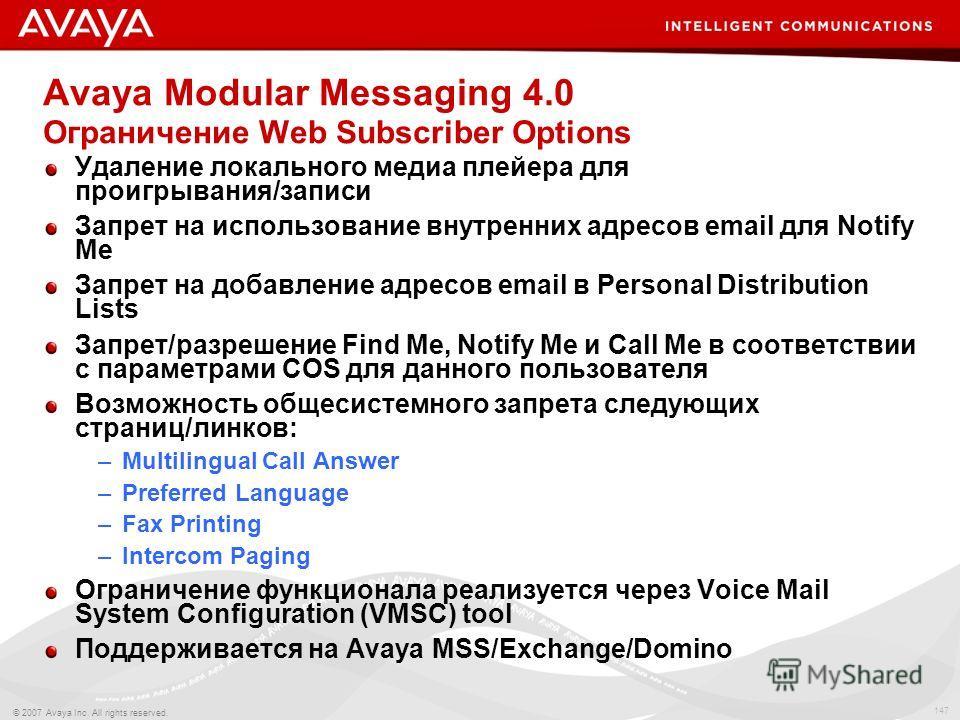 147 © 2007 Avaya Inc. All rights reserved. Avaya Modular Messaging 4.0 Ограничение Web Subscriber Options Удаление локального медиа плейера для проигрывания/записи Запрет на использование внутренних адресов email для Notify Me Запрет на добавление ад