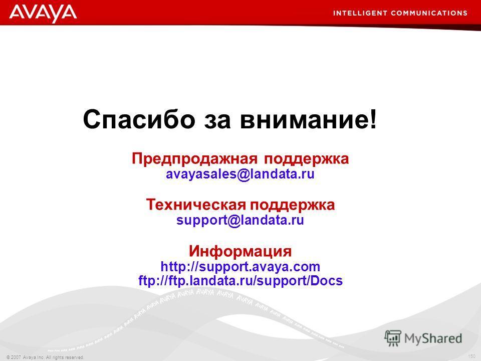 150 © 2007 Avaya Inc. All rights reserved. Спасибо за внимание! Предпродажная поддержка avayasales@landata.ru Техническая поддержка support@landata.ru Информация http://support.avaya.com ftp://ftp.landata.ru/support/Docs