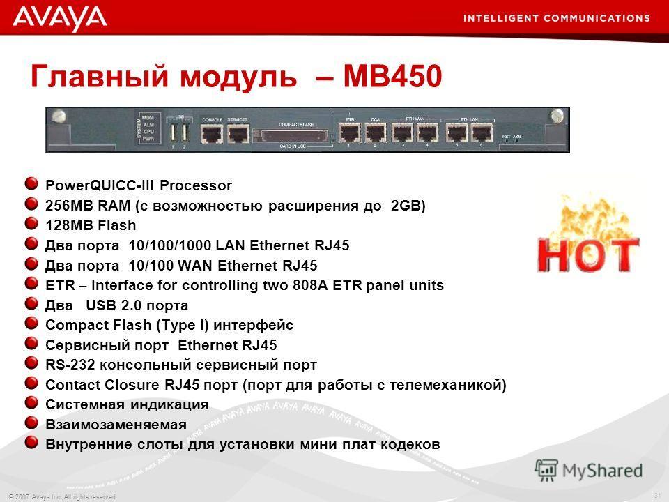 31 © 2007 Avaya Inc. All rights reserved. Главный модуль – MB450 PowerQUICC-III Processor 256MB RAM (с возможностью расширения до 2GB) 128MB Flash Два порта 10/100/1000 LAN Ethernet RJ45 Два порта 10/100 WAN Ethernet RJ45 ETR – Interface for controll