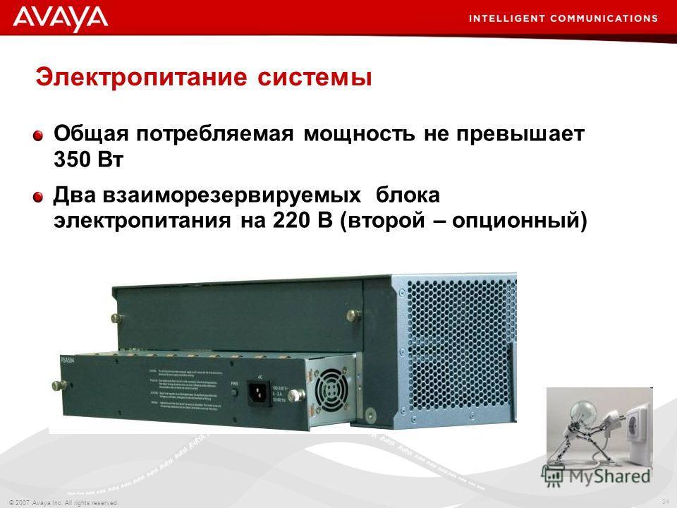 34 © 2007 Avaya Inc. All rights reserved. Электропитание системы Общая потребляемая мощность не превышает 350 Вт Два взаиморезервируемых блока электропитания на 220 В (второй – опционный)