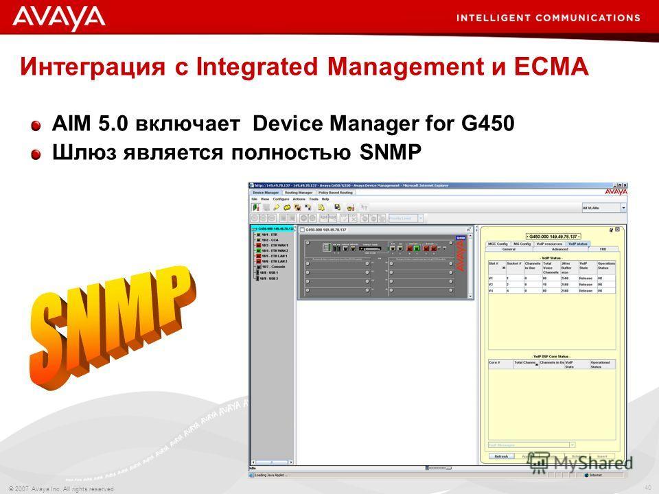 40 © 2007 Avaya Inc. All rights reserved. Интеграция с Integrated Management и ЕСМА AIM 5.0 включает Device Manager for G450 Шлюз является полностью SNMP