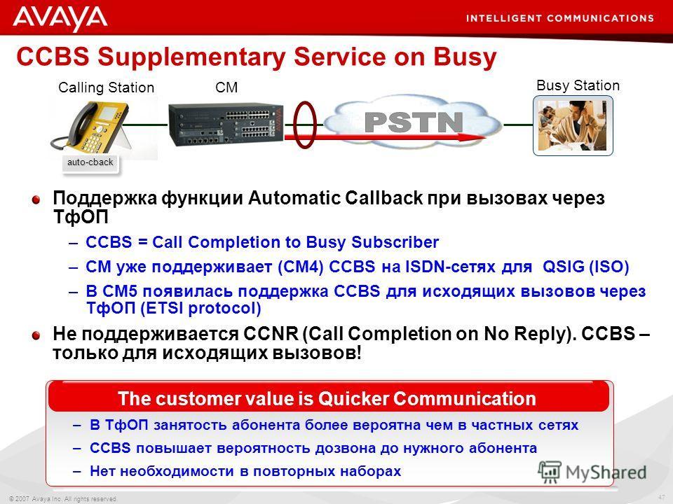 47 © 2007 Avaya Inc. All rights reserved. Поддержка функции Automatic Callback при вызовах через ТфОП –CCBS = Call Completion to Busy Subscriber –CM уже поддерживает (СМ4) CCBS на ISDN-сетях для QSIG (ISO) –В CM5 появилась поддержка CCBS для исходящи