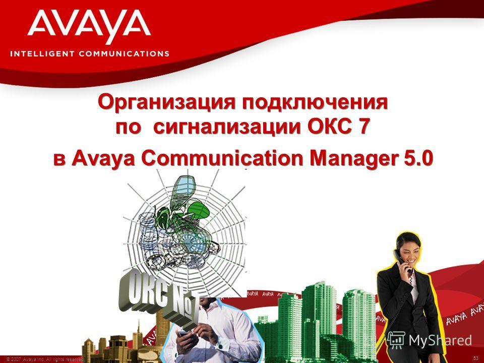 53 © 2007 Avaya Inc. All rights reserved. Avaya – Confidential Организация подключения по сигнализации ОКС 7 в Avaya Communication Manager 5.0