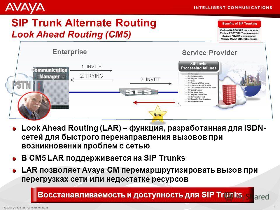 71 © 2007 Avaya Inc. All rights reserved. Look Ahead Routing (LAR) – функция, разработанная для ISDN- сетей для быстрого перенаправления вызовов при возникновении проблем с сетью В СМ5 LAR поддерживается на SIP Trunks LAR позволяет Avaya CM перемаршр