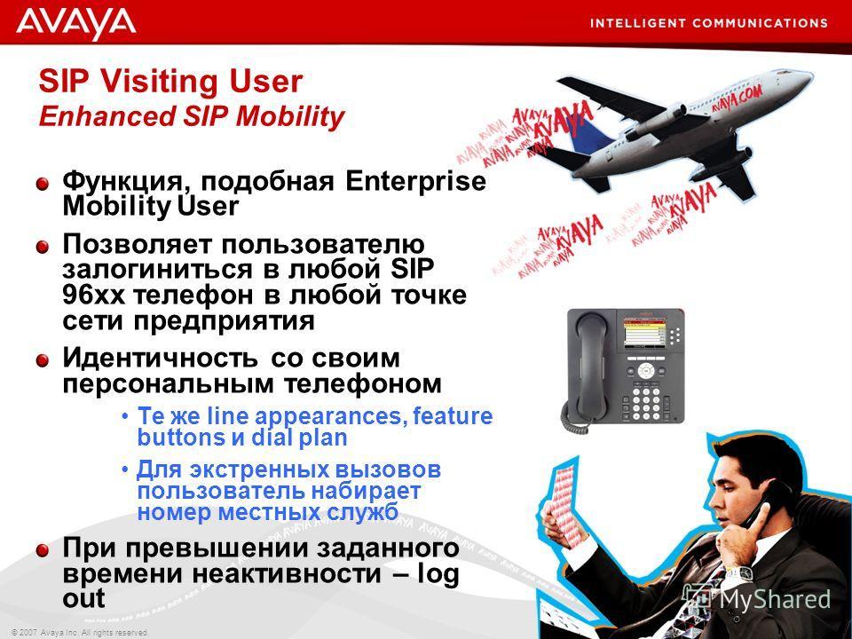 77 © 2007 Avaya Inc. All rights reserved. SIP Visiting User Enhanced SIP Mobility Функция, подобная Enterprise Mobility User Позволяет пользователю залогиниться в любой SIP 96xx телефон в любой точке сети предприятия Идентичность со своим персональны