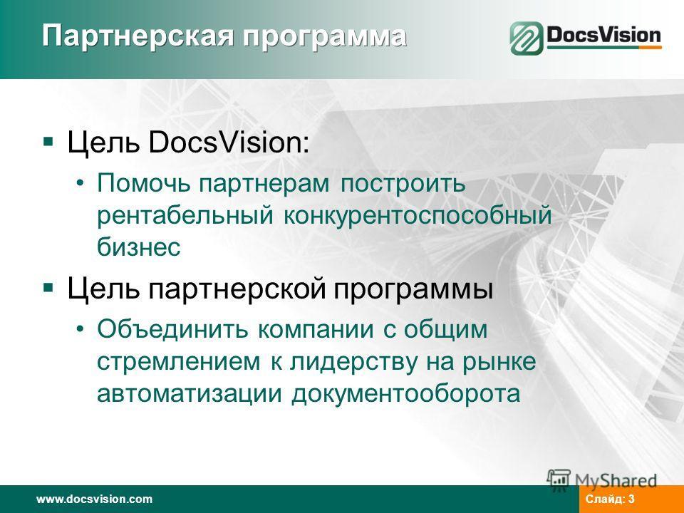 www.docsvision.com Слайд: 3 Партнерская программа Цель DocsVision: Помочь партнерам построить рентабельный конкурентоспособный бизнес Цель партнерской программы Объединить компании с общим стремлением к лидерству на рынке автоматизации документооборо