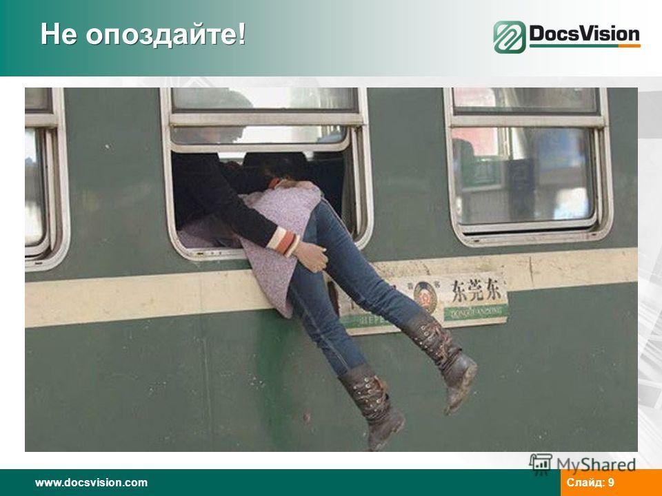 www.docsvision.com Слайд: 9 Не опоздайте!
