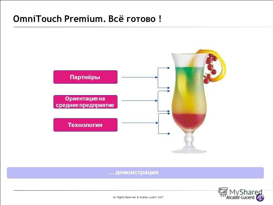 All Rights Reserved © Alcatel-Lucent 2007 OmniTouch Premium. Всё готово ! … демонстрация Партнёры Ориентация на среднее предприятие Технология