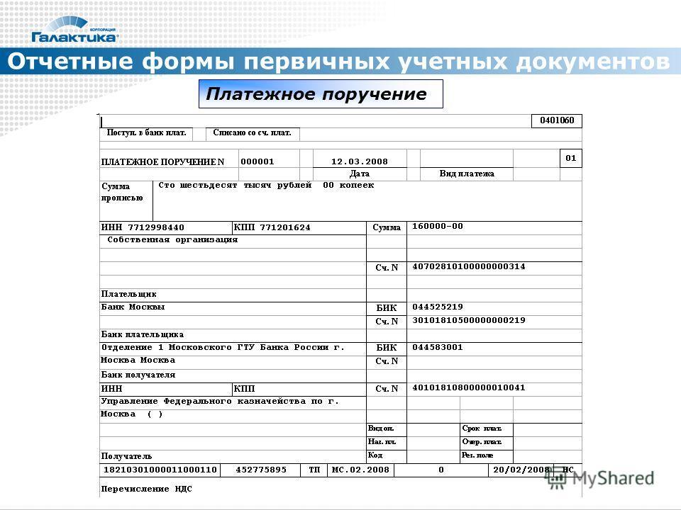 Отчетные формы первичных учетных документов Платежное поручение