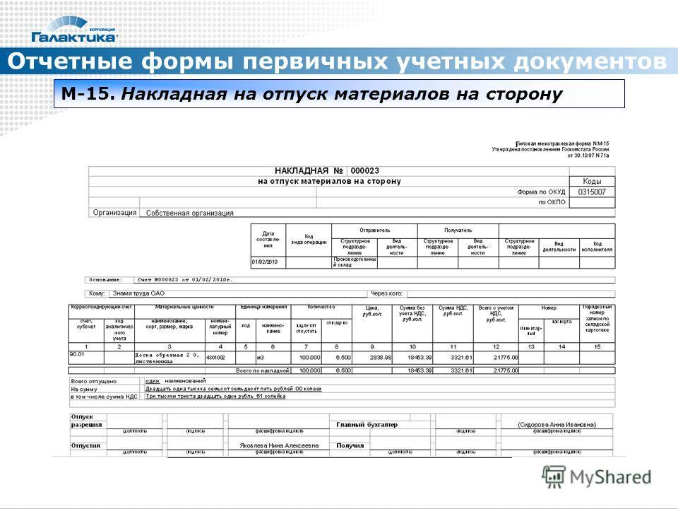 Отчетные формы первичных учетных документов М-7. Акт о приемке материаловМ-15. Накладная на отпуск материалов на сторону