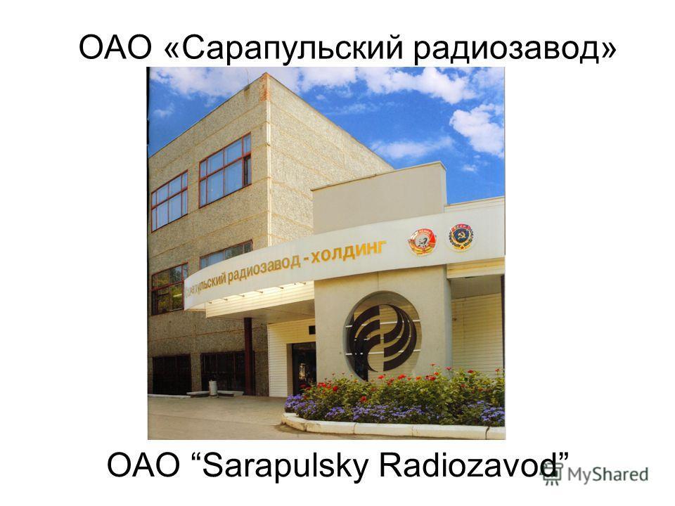 ОАО «Сарапульский радиозавод» OAO Sarapulsky Radiozavod