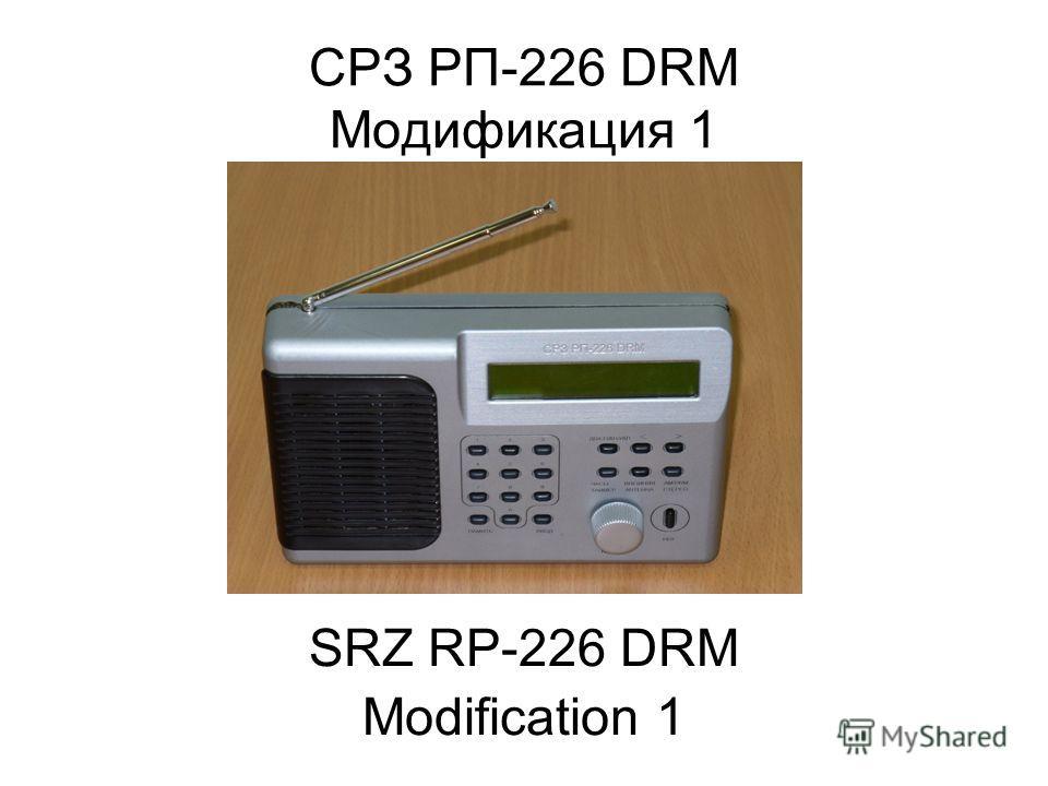 СРЗ РП-226 DRM Модификация 1 SRZ RP-226 DRM Modification 1