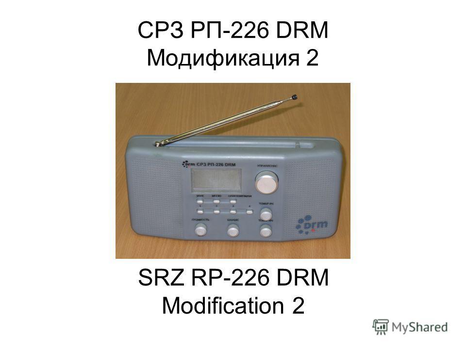 СРЗ РП-226 DRM Модификация 2 SRZ RP-226 DRM Modification 2