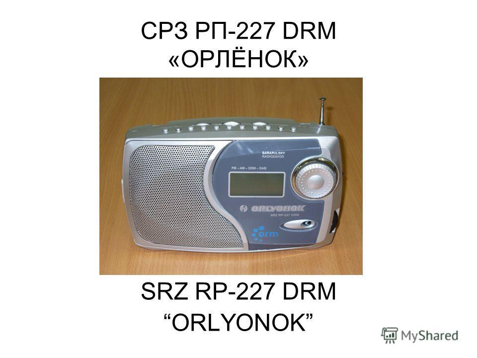 СРЗ РП-227 DRM «ОРЛЁНОК» SRZ RP-227 DRM ORLYONOK