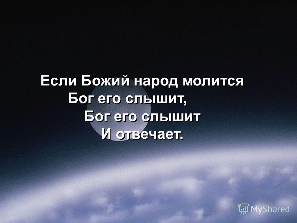 Бог его слышит, Бог его слышит И отвечает. Если Божий народ молится Бог его слышит, Бог его слышит И отвечает.