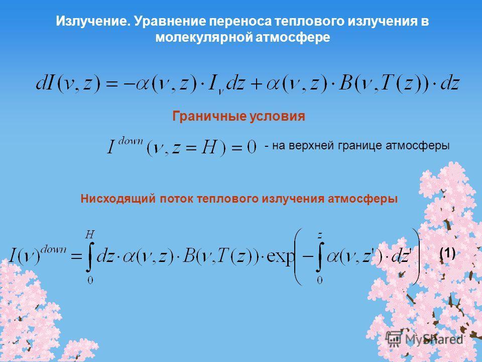 Излучение. Уравнение переноса теплового излучения в молекулярной атмосфере Граничные условия Нисходящий поток теплового излучения атмосферы (1) - на верхней границе атмосферы