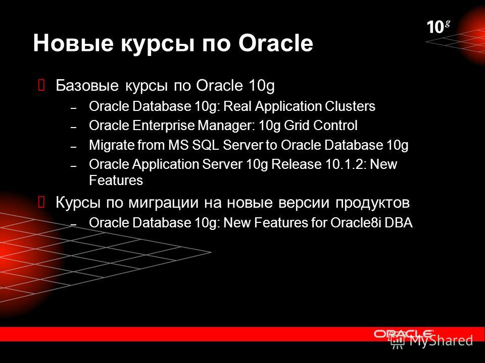 Новые курсы по Oracle Базовые курсы по Oracle 10g – Oracle Database 10g: Real Application Clusters – Oracle Enterprise Manager: 10g Grid Control – Migrate from MS SQL Server to Oracle Database 10g – Oracle Application Server 10g Release 10.1.2: New F