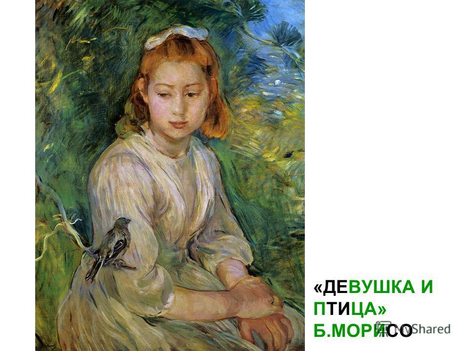 «ДЕВУШКА И ПТИЦА» Б.МОРИСО