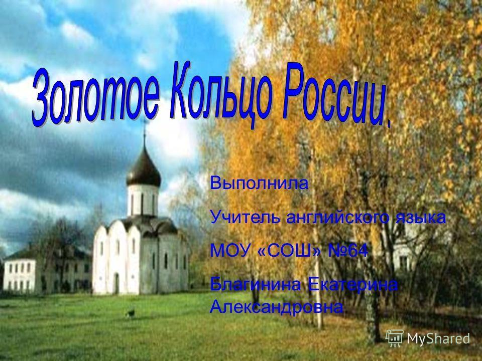 Выполнила Учитель английского языка МОУ «СОШ» 64 Благинина Екатерина Александровна
