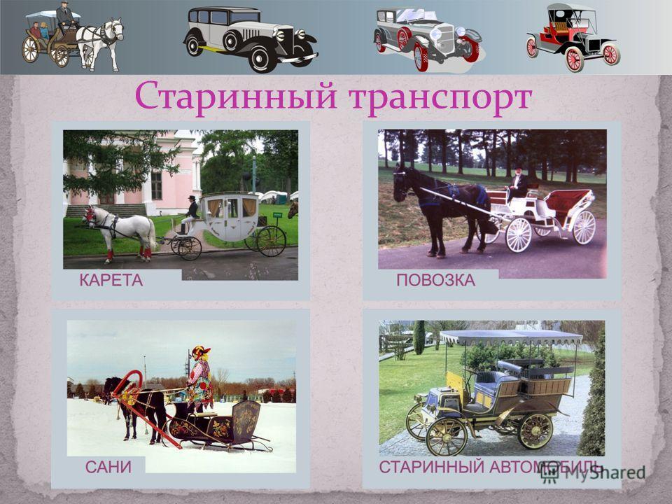Старинный транспорт