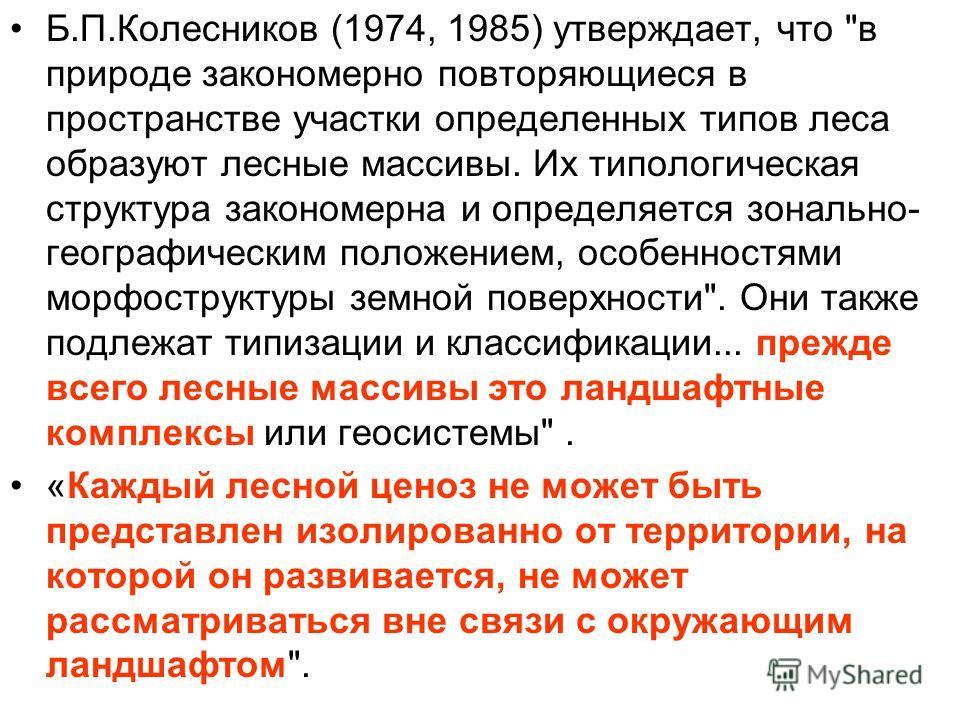 Б.П.Колесников (1974, 1985) утверждает, что
