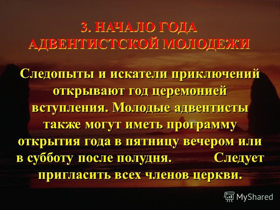 2. ПРАЗДНИК ПРИОБЩЕНИЯ МОЛОДЕЖИ - день молодежного крещения