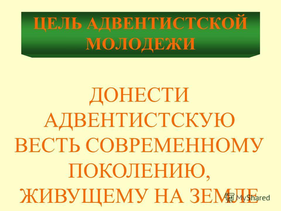 РАЗДЕЛ ВТОРОЙ ЦЕЛИ АДВЕНТИСТСКОГО МОЛОДЕЖНОГО СЛУЖЕНИЯ