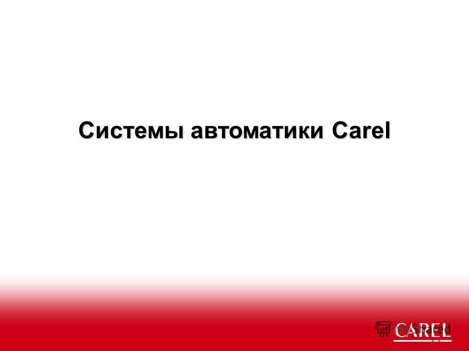 Системы автоматики Carel