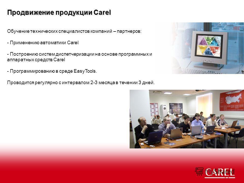 Обучение технических специалистов компаний – партнеров: - Применению автоматики Carel - Построению систем диспетчеризации на основе программных и аппаратных средств Carel - Программированию в среде EasyTools. Проводится регулярно с интервалом 2-3 мес