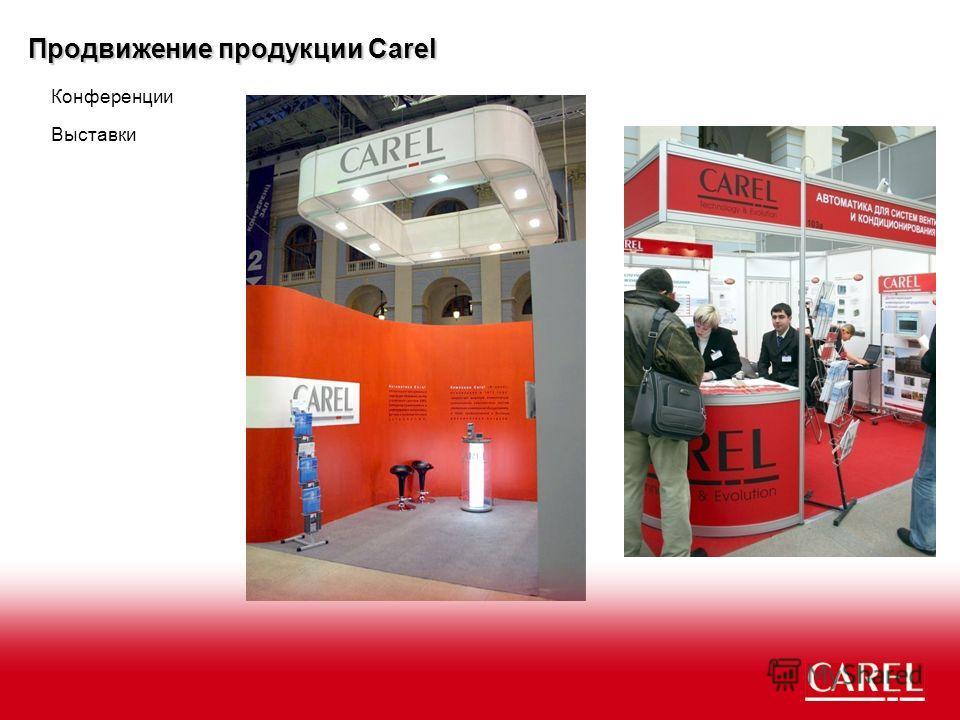 Выставки Конференции Продвижение продукции Carel
