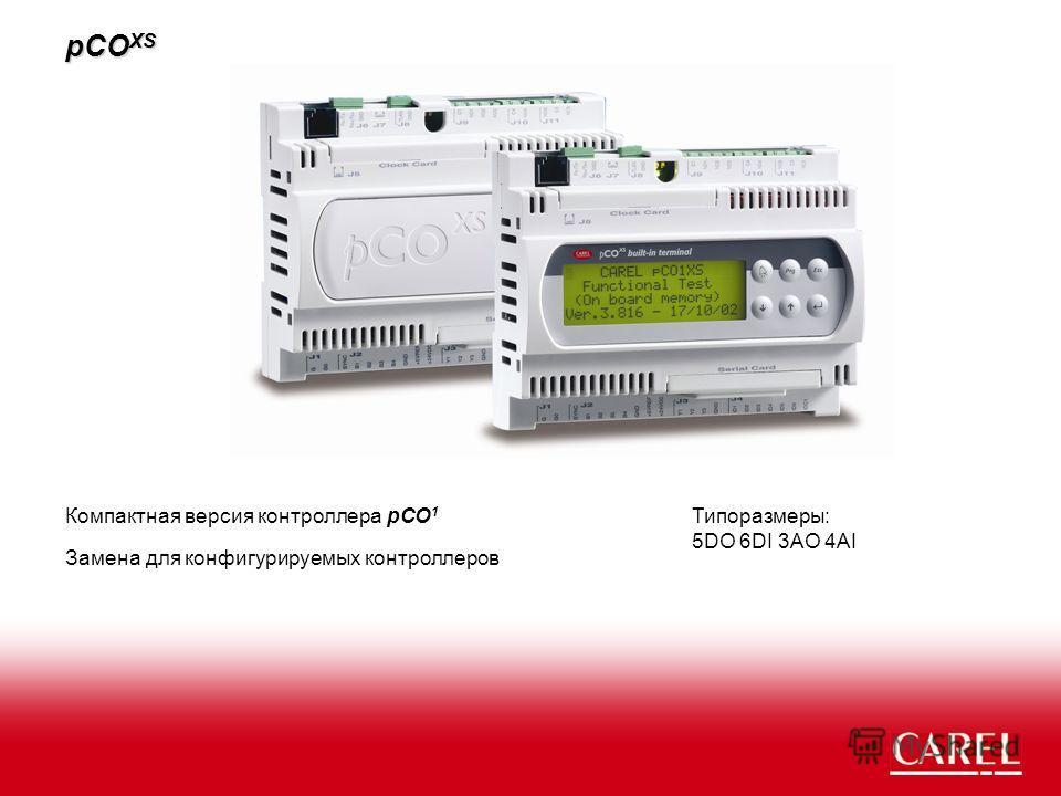pCO XS Компактная версия контроллера pCO 1 Замена для конфигурируемых контроллеров Типоразмеры: 5DO 6DI 3AO 4AI