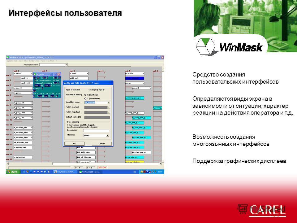 Интерфейсы пользователя Средство создания пользовательских интерфейсов Определяются виды экрана в зависимости от ситуации, характер реакции на действия оператора и т.д. Возможность создания многоязычных интерфейсов Поддержка графических дисплеев