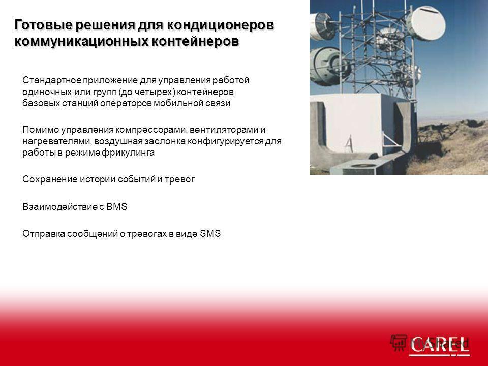 Готовые решения для кондиционеров коммуникационных контейнеров Стандартное приложение для управления работой одиночных или групп (до четырех) контейнеров базовых станций операторов мобильной связи Взаимодействие с BMS Помимо управления компрессорами,