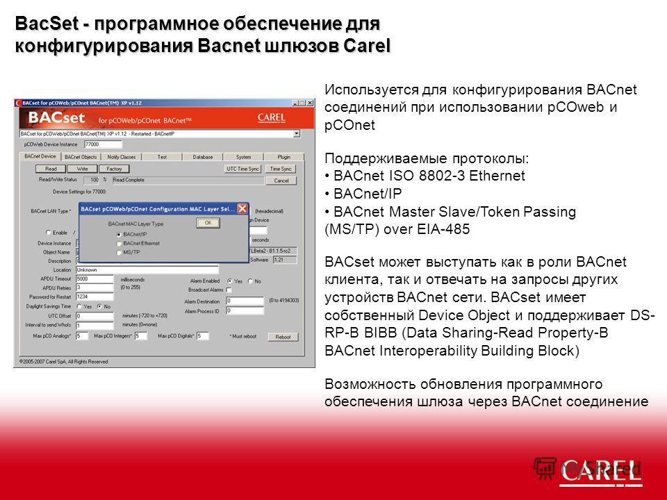 BacSet - программное обеспечение для конфигурирования Bacnet шлюзов Carel Используется для конфигурирования BACnet соединений при использовании pCOweb и pCOnet Возможность обновления программного обеспечения шлюза через BACnet соединение Поддерживаем