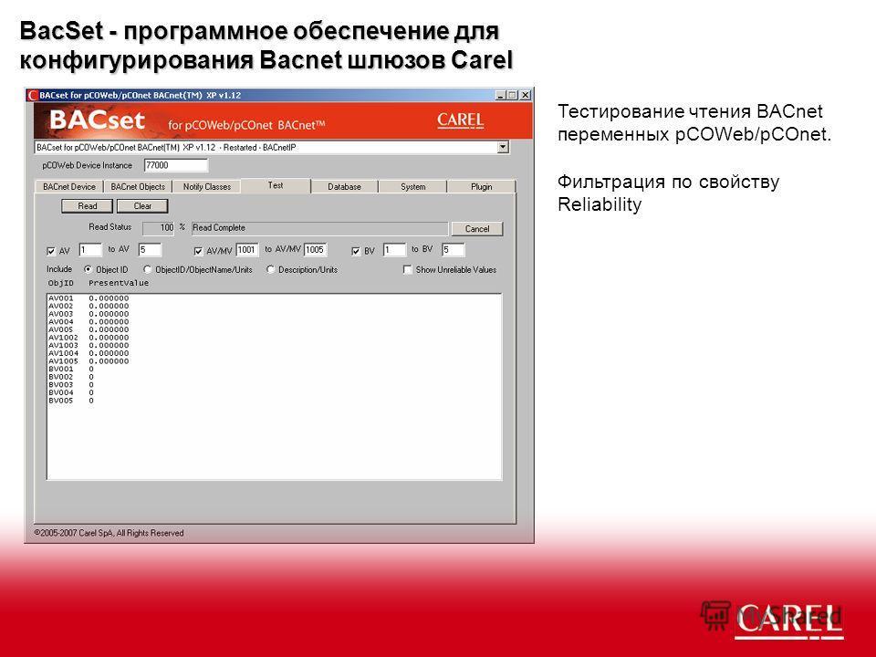 BacSet - программное обеспечение для конфигурирования Bacnet шлюзов Carel Тестирование чтения BACnet переменных pCOWeb/pCOnet. Фильтрация по свойству Reliability