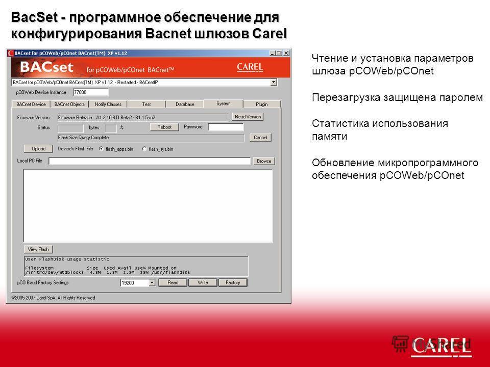 BacSet - программное обеспечение для конфигурирования Bacnet шлюзов Carel Чтение и установка параметров шлюза pCOWeb/pCOnet Перезагрузка защищена паролем Статистика использования памяти Обновление микропрограммного обеспечения pCOWeb/pCOnet
