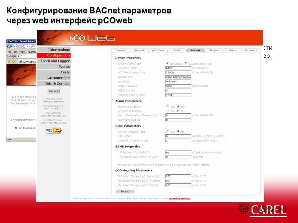 Конфигурирование BACnet параметров через web интерфейс pCOweb Часть параметров BACnet возможно проконтролировать и при необходимости изменить через web интерфейс pCOweb.